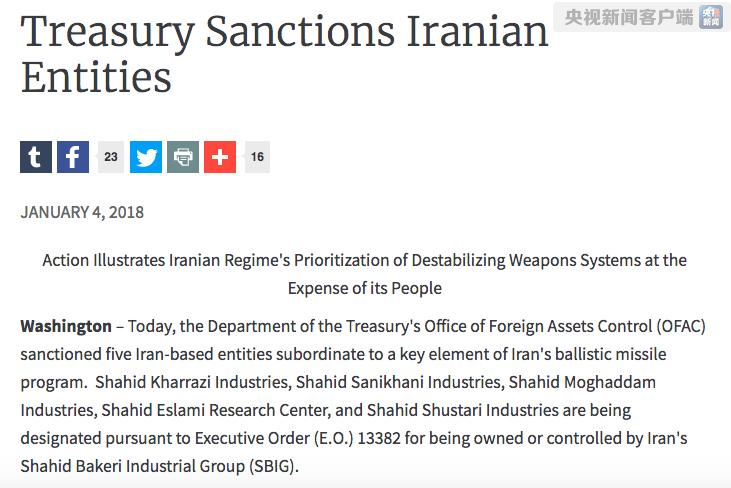美财政部宣布制裁伊朗5个实体:涉弹道导弹计划