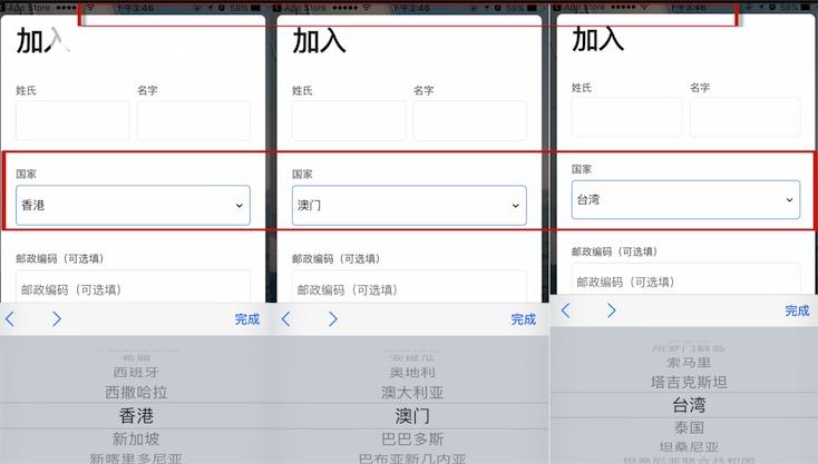 """万豪国际列港澳台西藏为""""国家"""" APP仍未改正"""