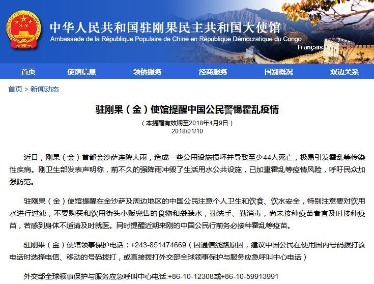 刚果(金)霍乱疫情加重 使馆吁中国公民接种疫苗