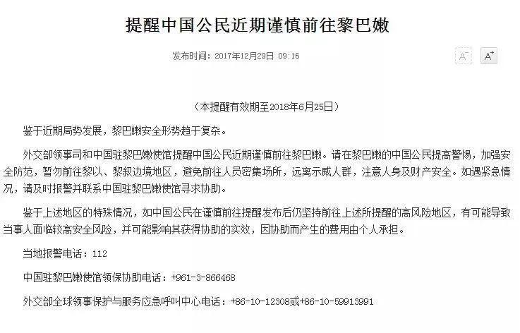 如何看懂外交部安全提醒?春节想出国者务必要看