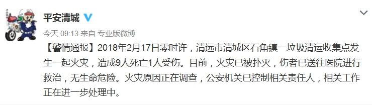 广东清远垃圾清运收集点发生火灾 9人死亡1人受伤