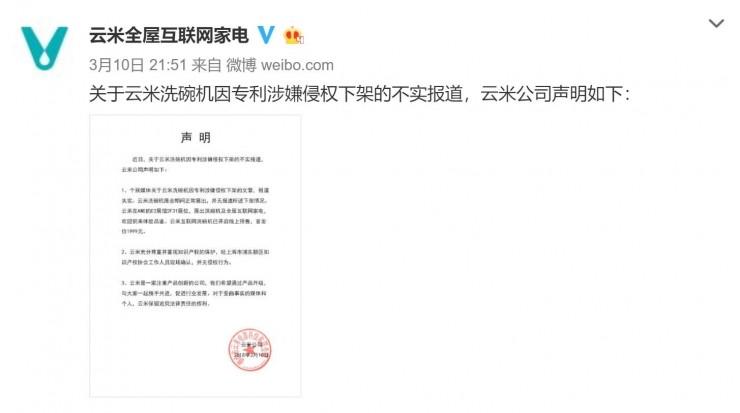 小米生态链公司云米涉嫌专利侵权,官方称不属实