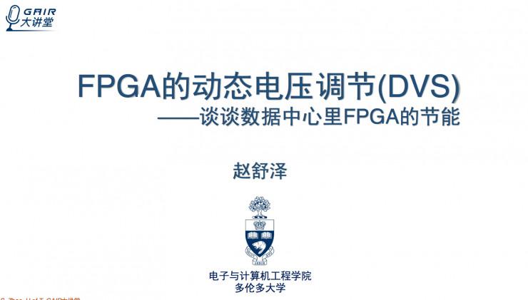 多伦多大学博士生赵舒泽: 如何在FPGA上实现动态电压的调节?| 分享总结