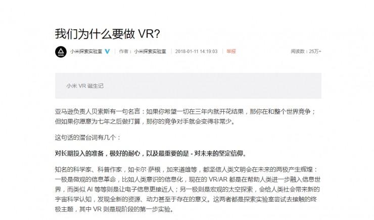 """小米发文《我们为什么要做VR?》,雷军曾提醒""""做好至少熬5年的准备"""""""