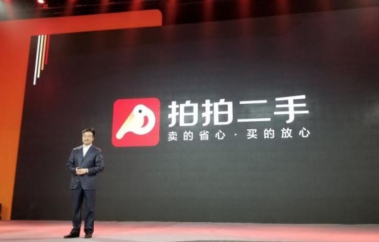 京东正式上线拍拍二手,计划三年内投入10亿 京