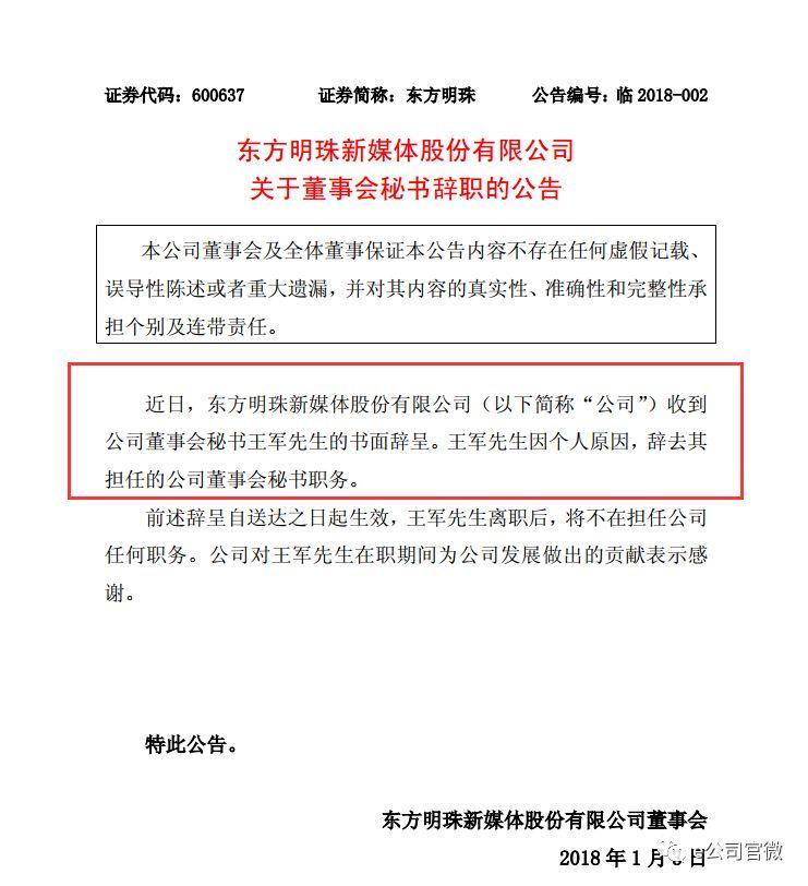 董秘跳槽第一人东方明珠王军又辞职了 13年来6连跳