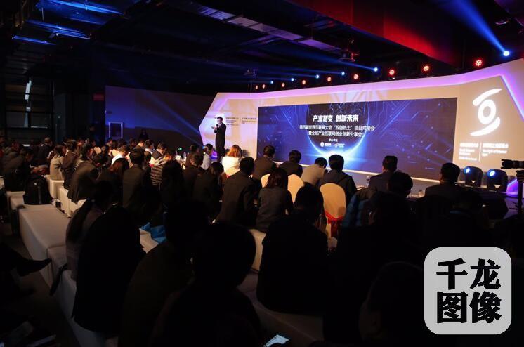 创业--见证优秀企业创新之路 产业互联网成世界互联网大会热点