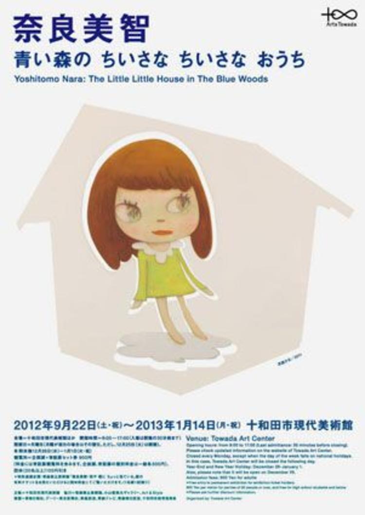 「去看展」300 多件实物,帮你回顾日本最重要的