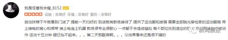 """【小心】600元一节课的""""懒人减肥""""实的有用么"""