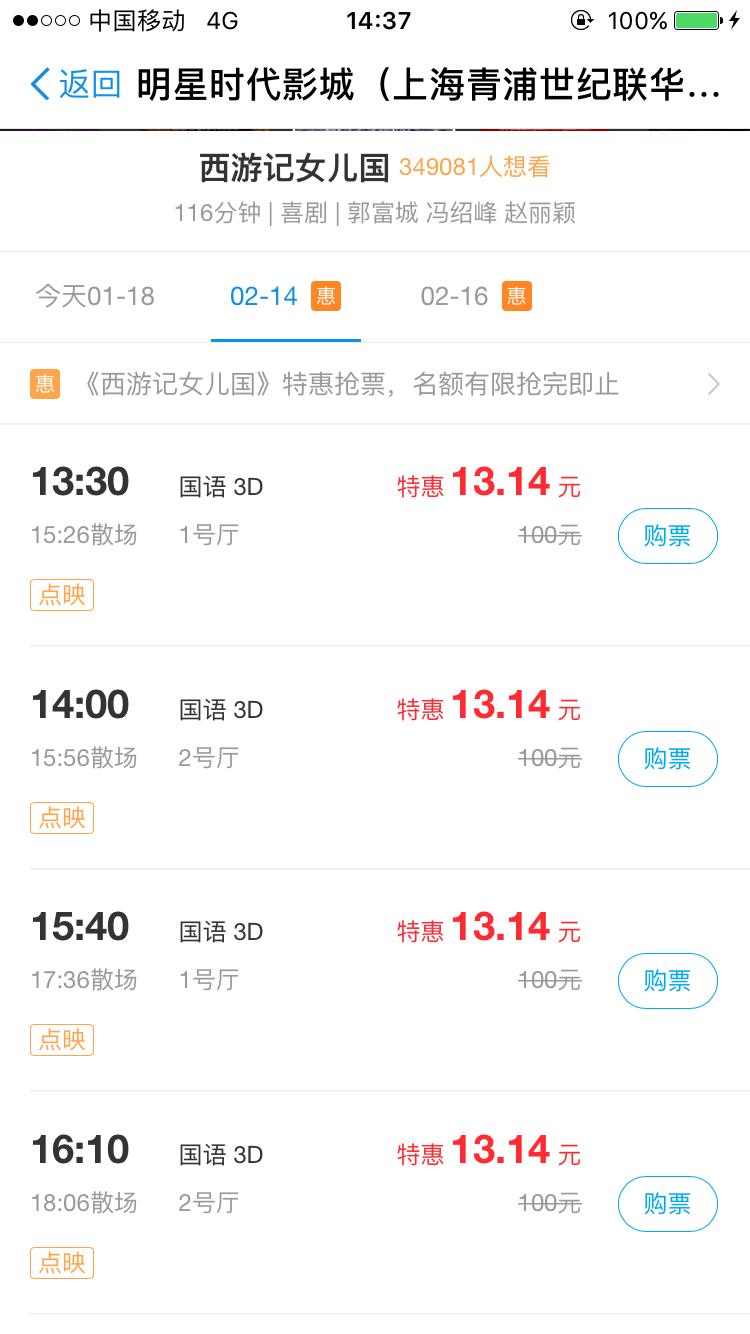 春节档电影市场又有新监管,票补大战迎来急刹车