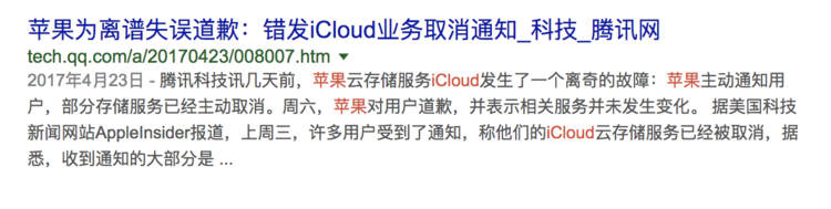 苹果云服务由中国公司运营,其背后还有这些事情