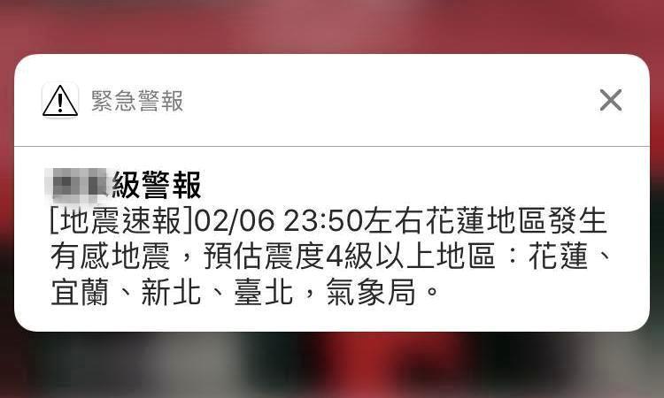 台民间开发的地震预警,竟要比台当局的警报还要快2秒。(台媒配图)