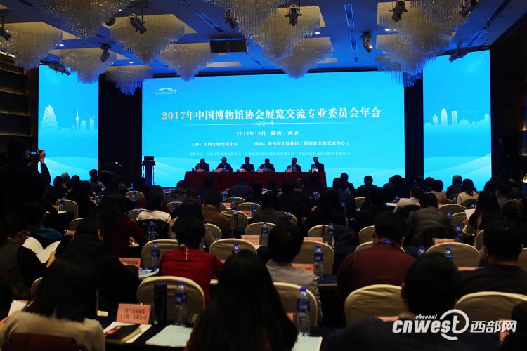 中国博物馆协会展览交流专业委员会年会在西安召开。
