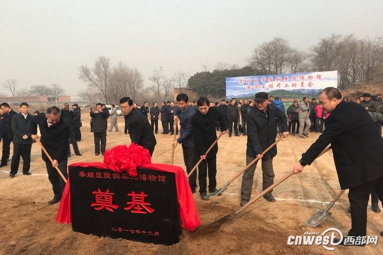 秦始皇帝陵铜车马博物馆开建 国宝文物有了新车库