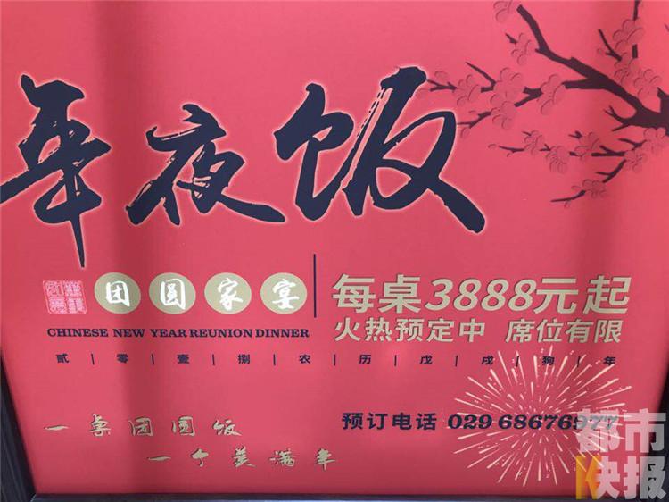 春节临近西安年夜饭预订火爆 酒店入住率降低