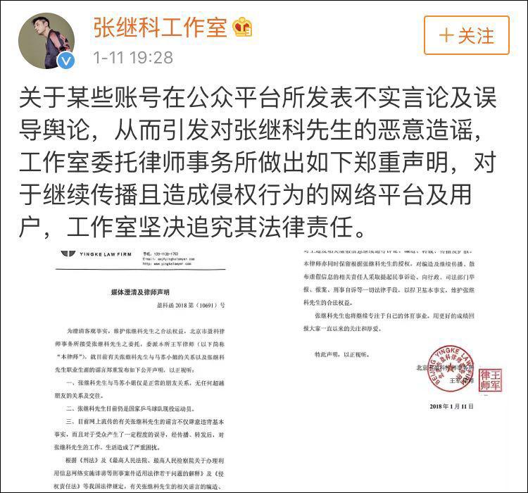 马苏现身海淀法院提诽谤罪:否认与PGone张继科绯闻