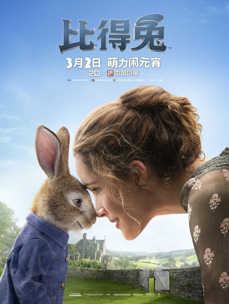 《比得兔》混搭CP 情人节海报加新春动画甜蜜发布