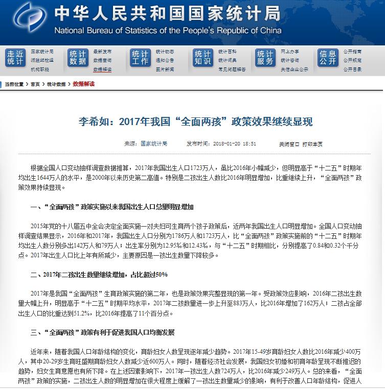 2018年新生人口_成都双流区户籍人口2018年小学一年级新生入学划片范围公布