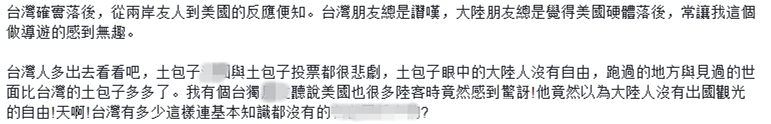 """台湾导游指出,有""""独派""""认为大陆民众没有出国观光的自由。(图片来源:台媒)"""