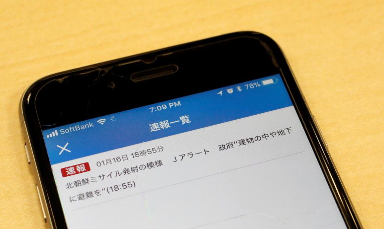 NHK误发朝鲜导弹警报 日本政府警告其不得