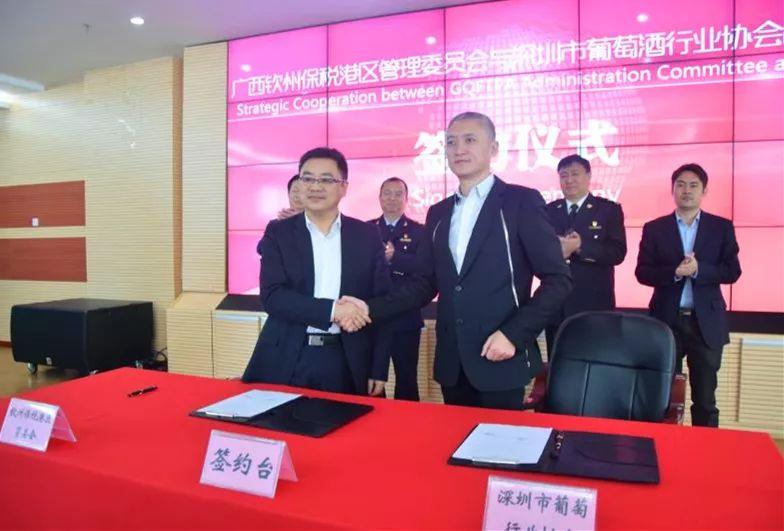 钦州保税港区与深圳葡萄酒协会达成战略合作:目标如此之大!