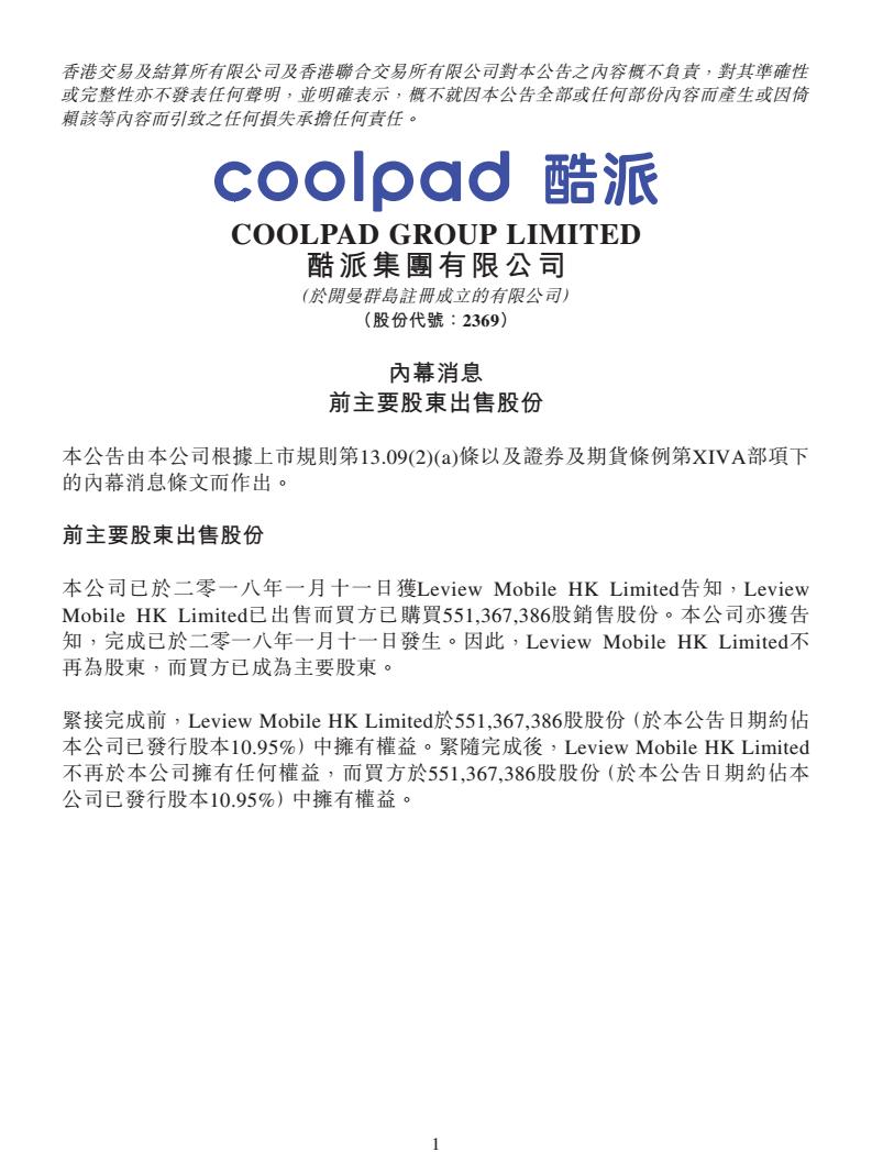 酷派集团:贾跃亭旗下公司再出售所持5.51亿股份 不再持有公司股份