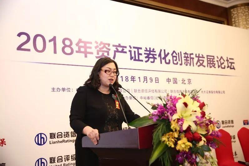中裕睿信(北京)资产管理有限公司董事总经理 代佳作主旨发言