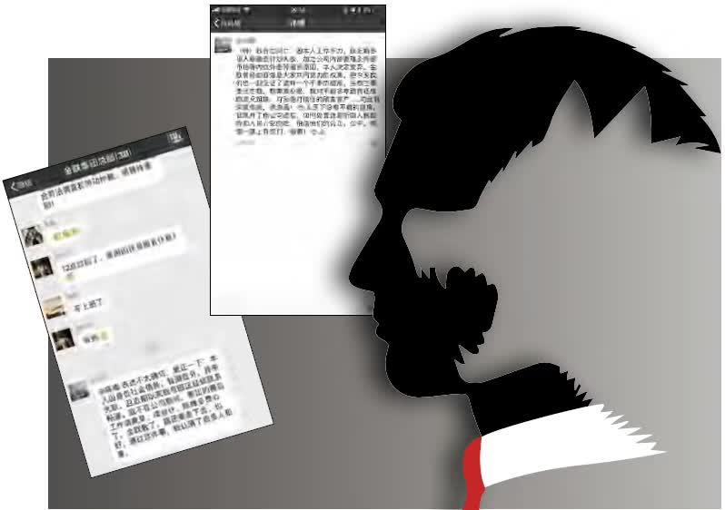 金联财富董事长吕尚简跑路?身兼数职风险早有苗头