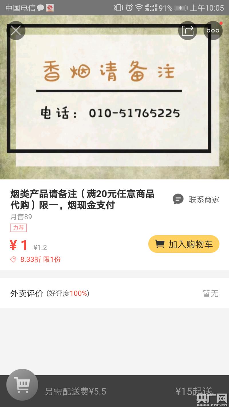 北京美团外卖的一家超市销售香烟