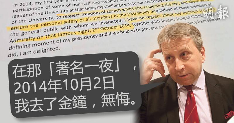 """马斐森发公开信称无悔去""""占领区""""(图源:港媒)"""