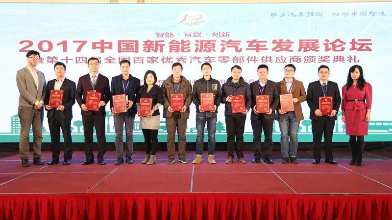 【热点】第十四届全国百家优秀汽车零部件供应商颁奖典礼在如皋举行