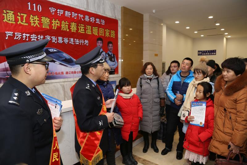 """各地铁路公安机关积极组织开展""""110""""宣传服务活动"""