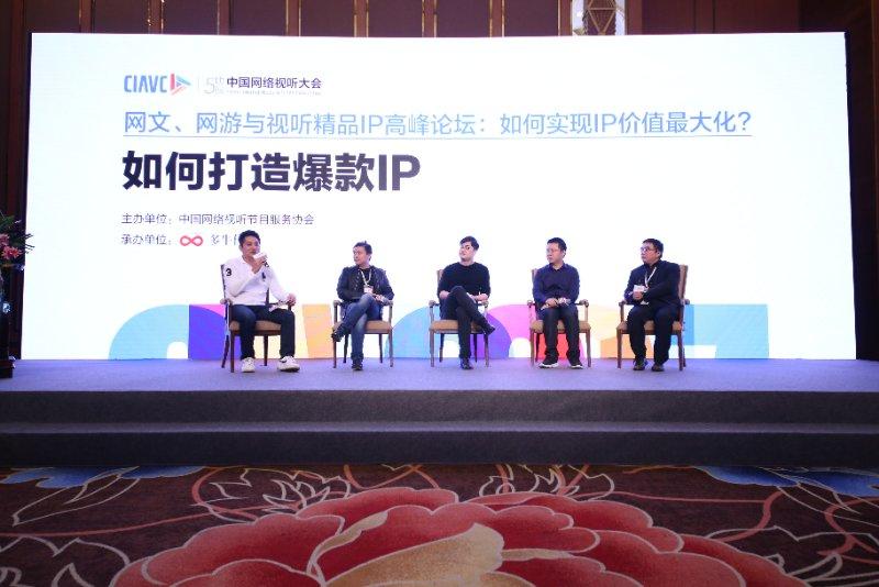 如何实现IP价值最大化?四位文体行业大佬谈了谈他们的看法