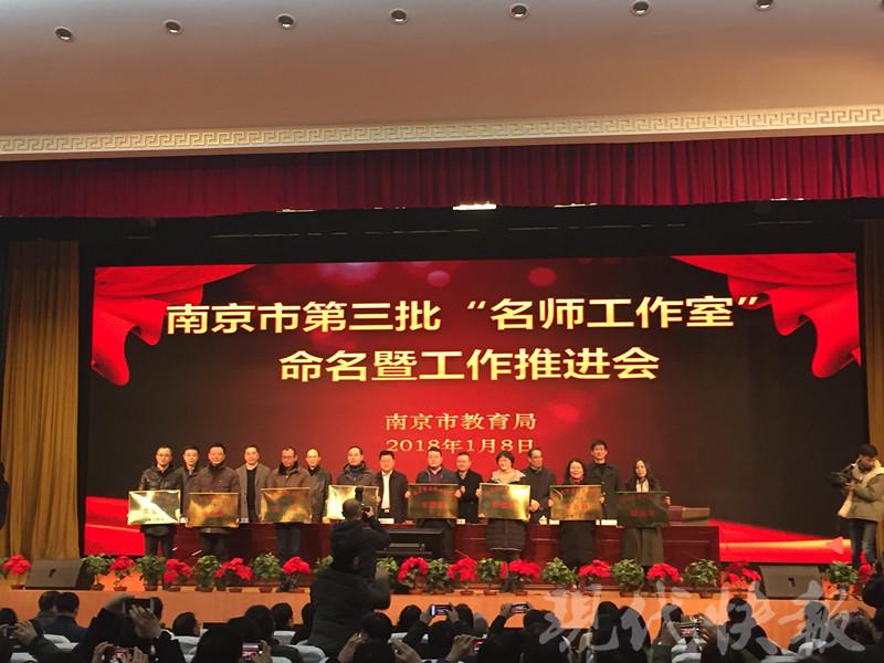 """南京中小学新增16个""""名师事务室"""",每年将获10万经费(责编保举:数学家教jxfudao.com/xuesheng)"""