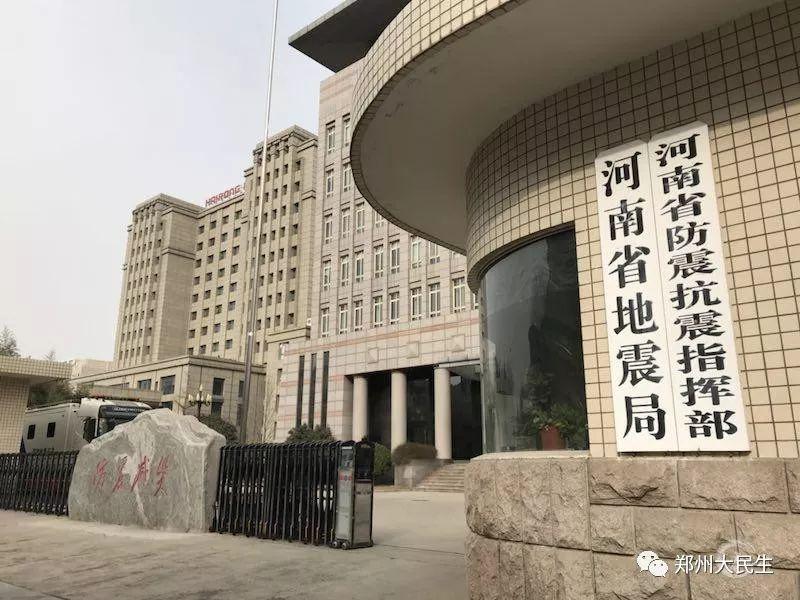 河南地震局_3级地震 河南省地震局启动Ⅱ级地震应急响应