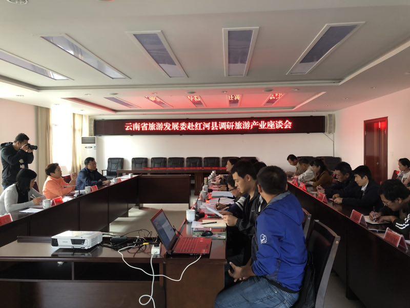 省旅游发展委马迎春副主任调研红河县旅游扶贫工作