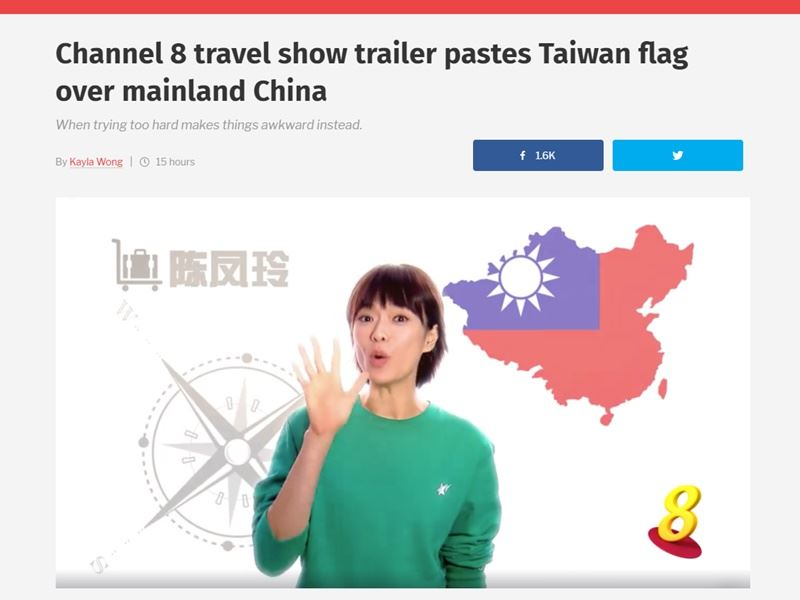 新加坡旅游节目将台当局旗帜盖中国地图上 已道歉