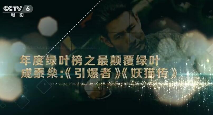 """中国电影""""年度绿叶榜"""" 雷佳音、吴刚等人上榜"""