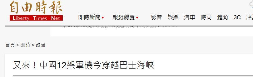 台湾绿媒《自由时报》截图。