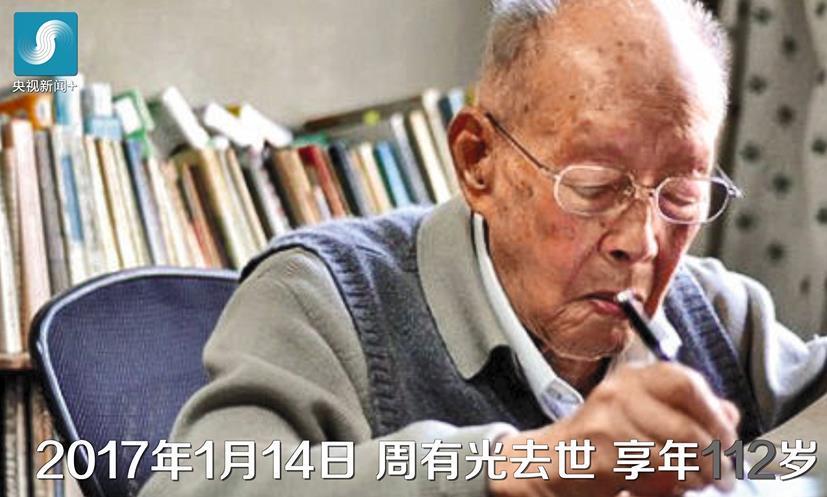 """那年今日 """"汉语拼音之父""""周有光去世一"""