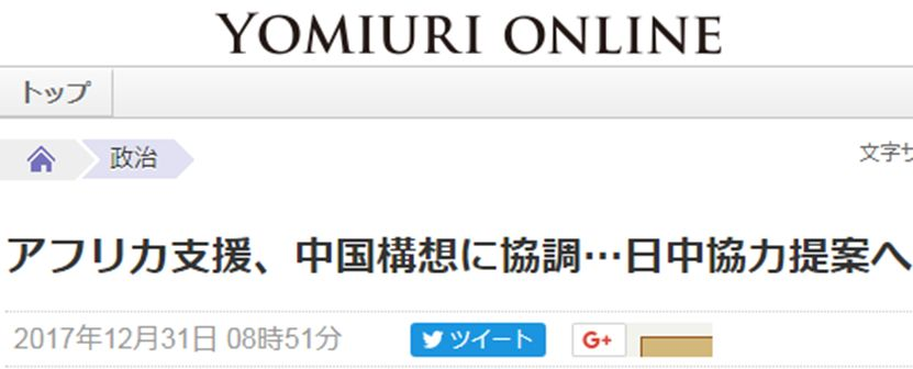 ▲日本《读卖日报》报道截图
