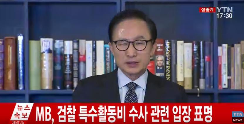17日下午,李明博在办公室发表声明