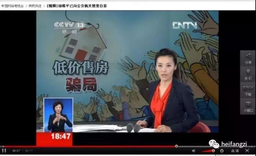 2015年2月10日,天津市高级人员法院裁定驳回田维平的上诉,维持原判(20