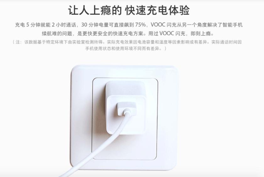 中国手机快充标准公布:OPPO有望开放VOOC闪充,还将收专利费