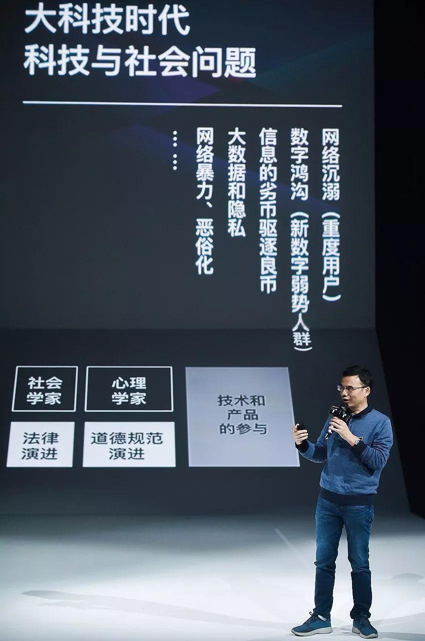 腾讯创始人张志东:信息过载时代,科技如何向善?