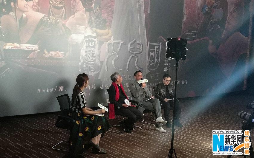 《西游记女儿国》试映会来袭 女性视角重释经典