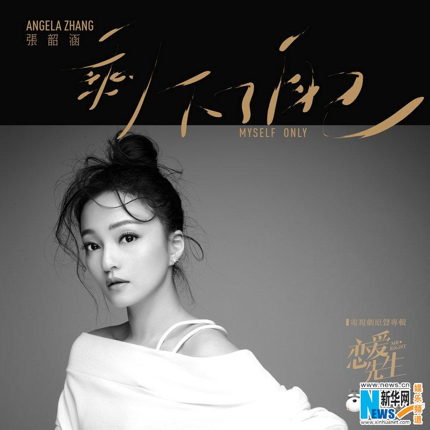 张韶涵再创情歌 打造爱情大剧《恋爱先生》主题曲