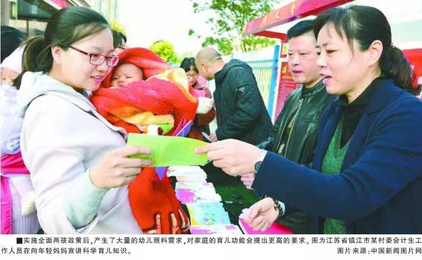 2017年中国人口学研究重点及前沿学术成果