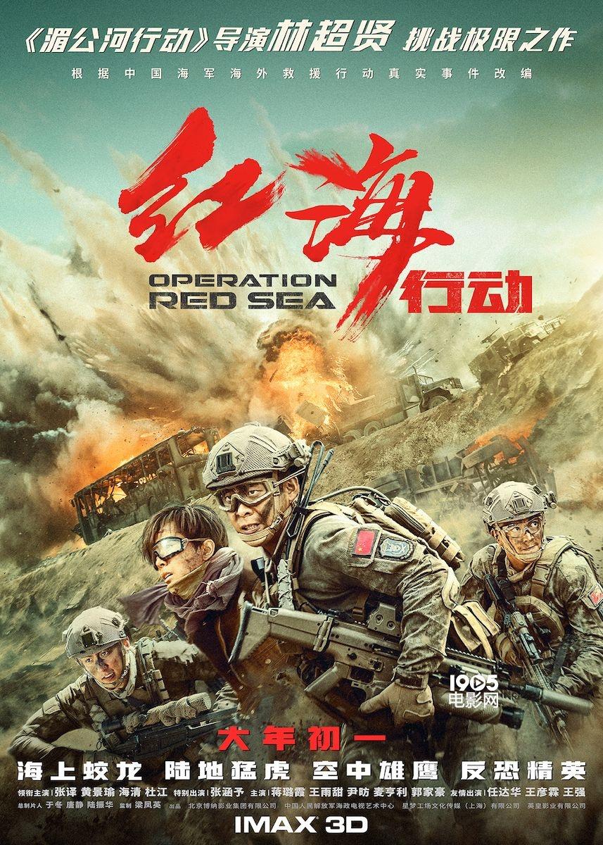 《红海行动》导演:残酷镜头已删除 反恐很真实