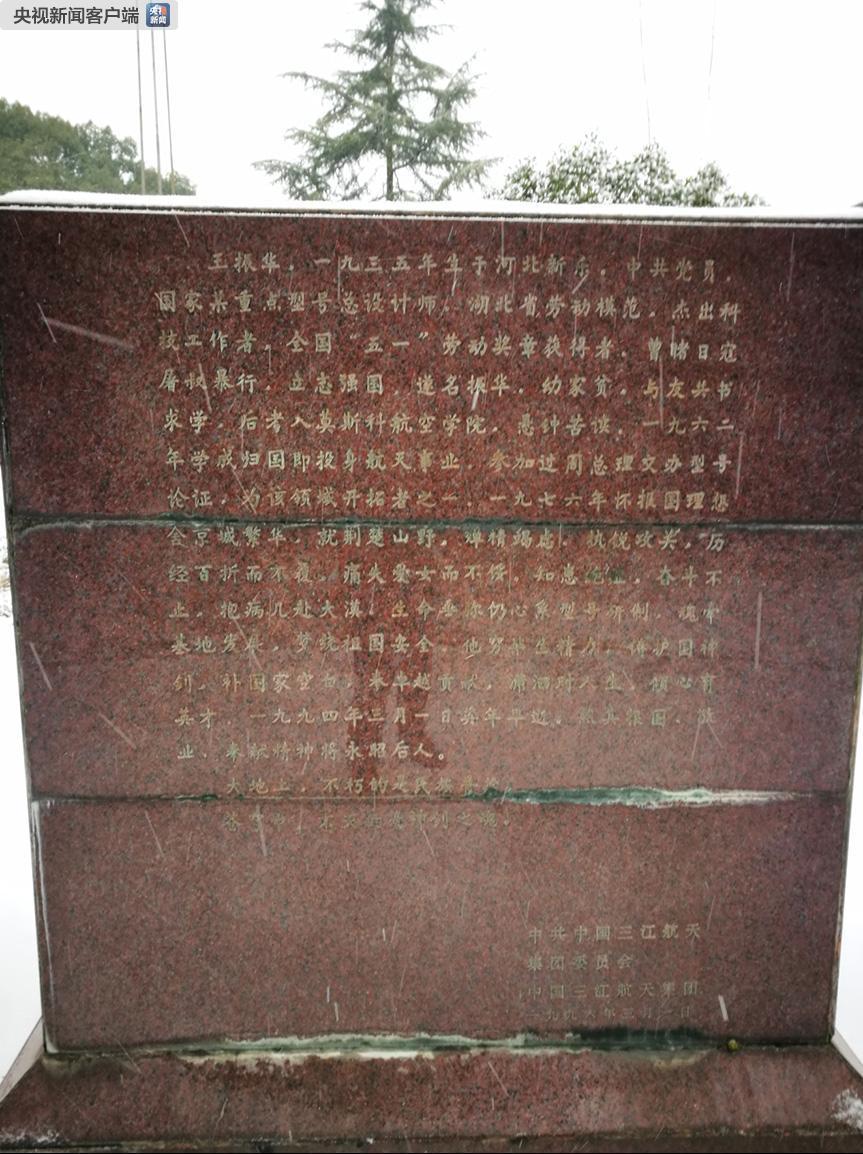 王振华塑像底座铭文 塑像已搬迁至湖北武汉